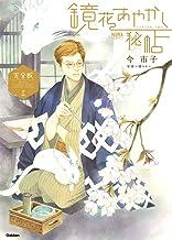 鏡花あやかし秘帖 完全版 上 (ノーラコミックス)