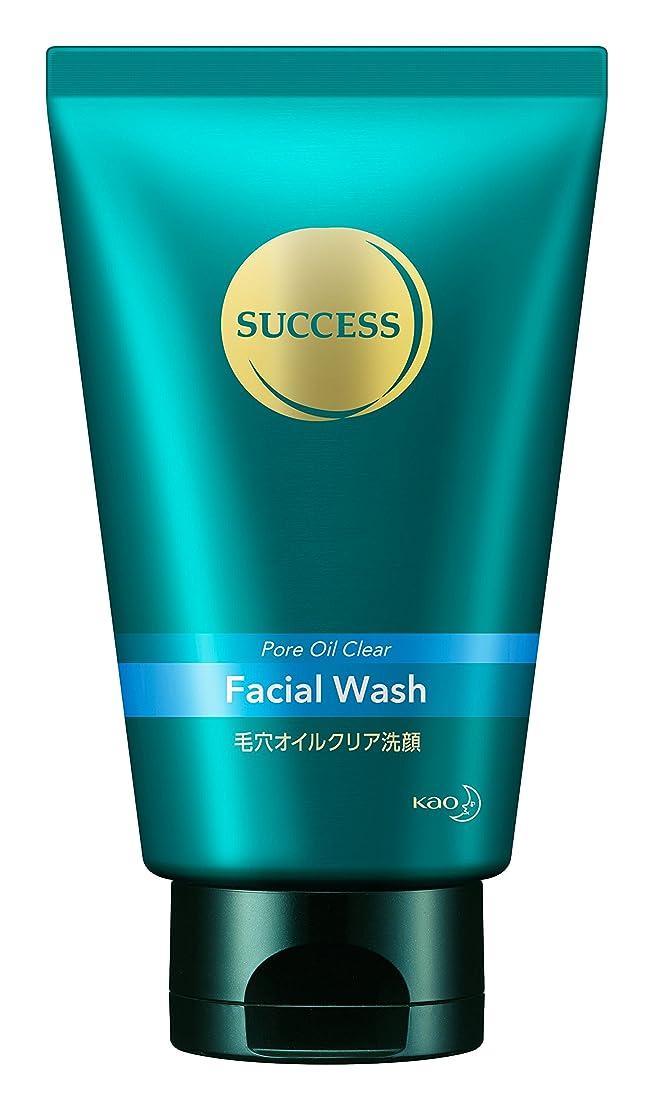 印象わざわざ換気サクセスフェイスケア 毛穴オイルクリア洗顔 120g