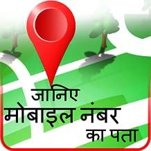 Mobile Number Location Finder – caller info