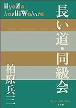 表紙: P+D BOOKS 長い道・同級会 | 柏原兵三