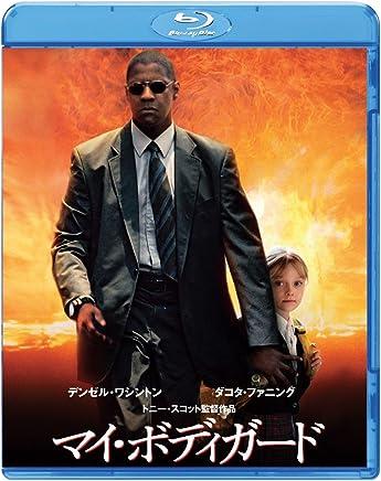 マイ・ボディガード【Blu-ray】