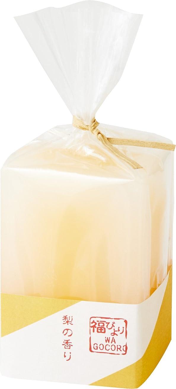 器官極小医療のカメヤマキャンドルハウス 福びより和ごころキャンドル 梨 の香り