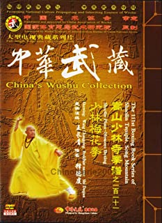 (Out of print) Boxing Skill Book Series of Songshan Shaolin plum blossom Boxing by Shi DeQian DVD - No.111