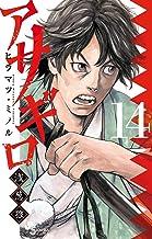 表紙: アサギロ~浅葱狼~(14) (ゲッサン少年サンデーコミックス) | ヒラマツ・ミノル