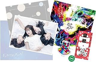 ドゥ・ユ・ワナ・ダンス?(ブルーレイ特装盤)(初回限定)【Blu-ray】...