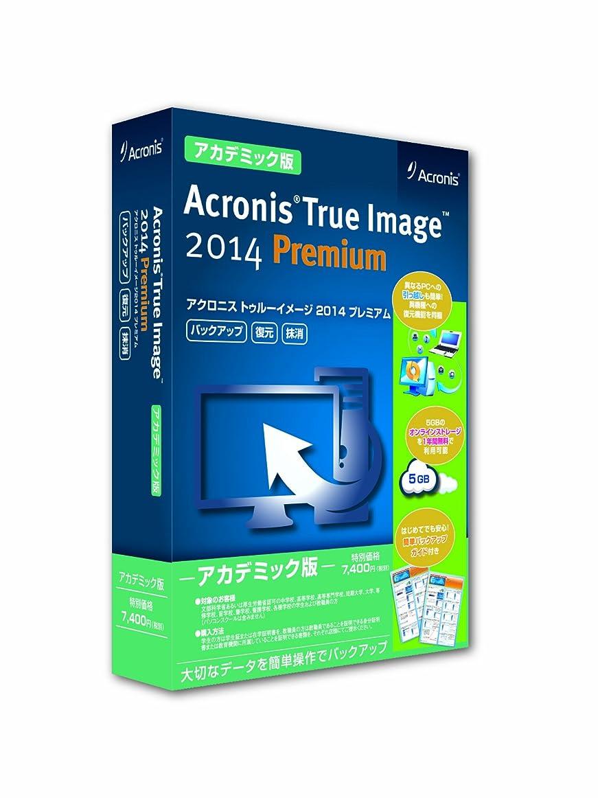 死の顎眩惑する手のひらAcronis True Image 2014 Premium Academic