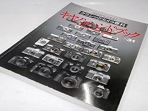 カメラレビュークラシックカメラ専科 NO.31