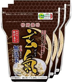 【特別栽培】 発芽玄米 玄氣(げんき)1.5㎏(真空パック)×3袋【無洗米】