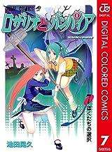 表紙: ロザリオとバンパイア カラー版 7 (ジャンプコミックスDIGITAL) | 池田晃久