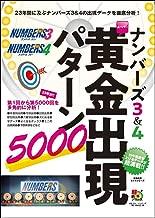 ナンバーズ3&4 スーパー黄金出現パターン5000 (主婦の友ヒットシリーズ 超的シリーズ)