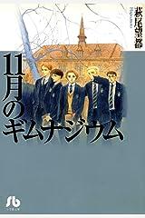 11月のギムナジウム (小学館文庫) Kindle版