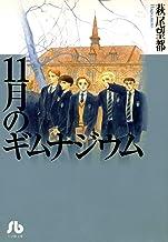 11月のギムナジウム (小学館文庫)