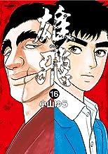 表紙: 雄飛(16) (ビッグコミックス)   小山ゆう