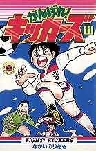がんばれ!キッカーズ(11) (てんとう虫コミックス)