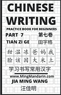Chinese Writing Practice Book for Beginners (Part 7): Tian Zi Ge Format Template Copybook to Learn & Exercise Handwriting ...