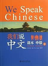 We Speak Chinese · Intermediate 1