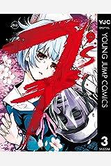 7's―セブンズ― 3 (ヤングジャンプコミックスDIGITAL) Kindle版