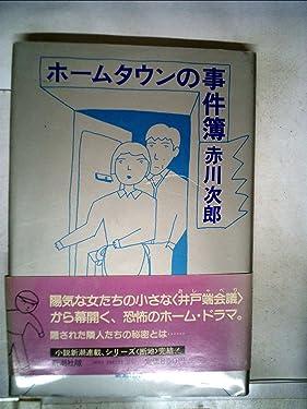 Murder Home Town (1982) ISBN: 4103381035 [Japanese Import]