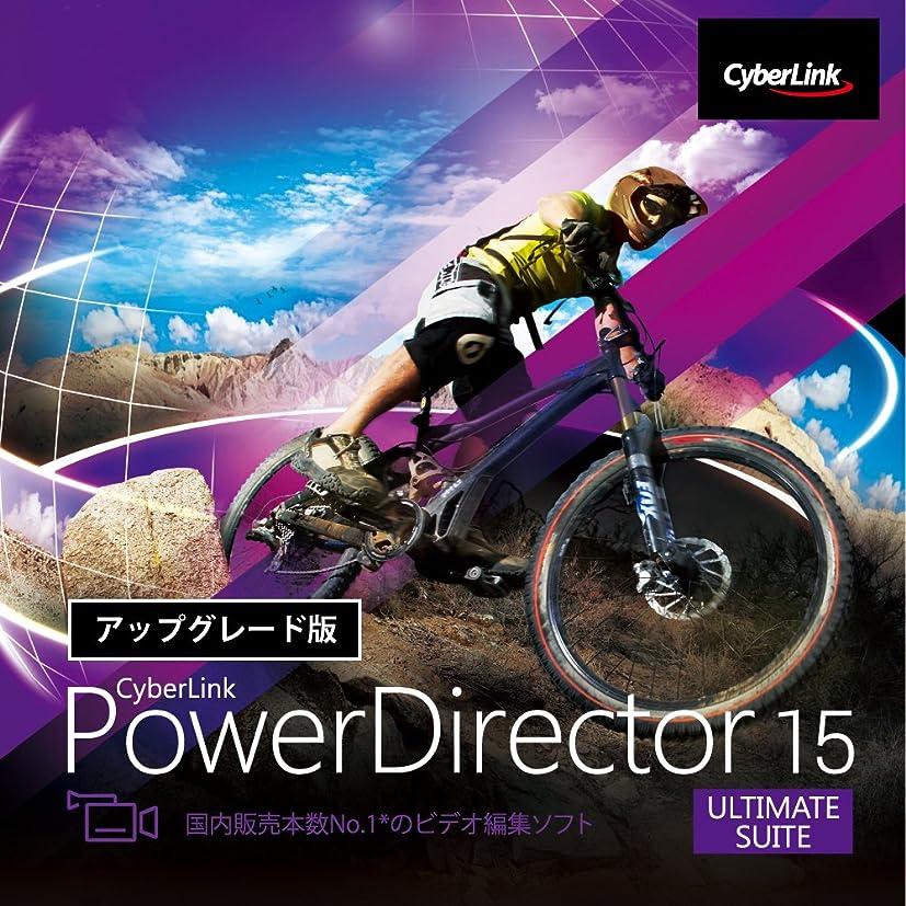 注釈を付ける干し草正規化PowerDirector 15 Ultimate Suite アップグレード版 |ダウンロード版