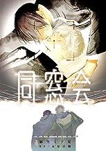 表紙: 同窓会~COLD SLEEP~ (ビーボーイデジタルコミックス) | 麻生ミツ晃