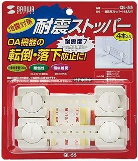 サンワサプライ アウトレット QL-55 耐震 用 ストッパー 4本入り 箱にキズ、汚れのあるアウトレット品です。