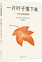 The Fall of Freddie The Leaf(Chinese Edition)