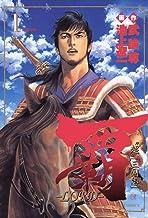 表紙: 覇-LORD-(1) (ビッグコミックス) | 武論尊