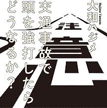 表紙: 交通事故で頭を強打したらどうなるか? | 大和 ハジメ