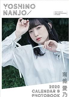南條愛乃 2020 CALENDAR & PHOTOBOOK (カドカワエンタメムック)