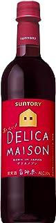 【クックパッドユーザー94%が「うまい! 」と答えた国産ワイン】サントリー デリカメゾン 赤 720ml (ペットボトル)