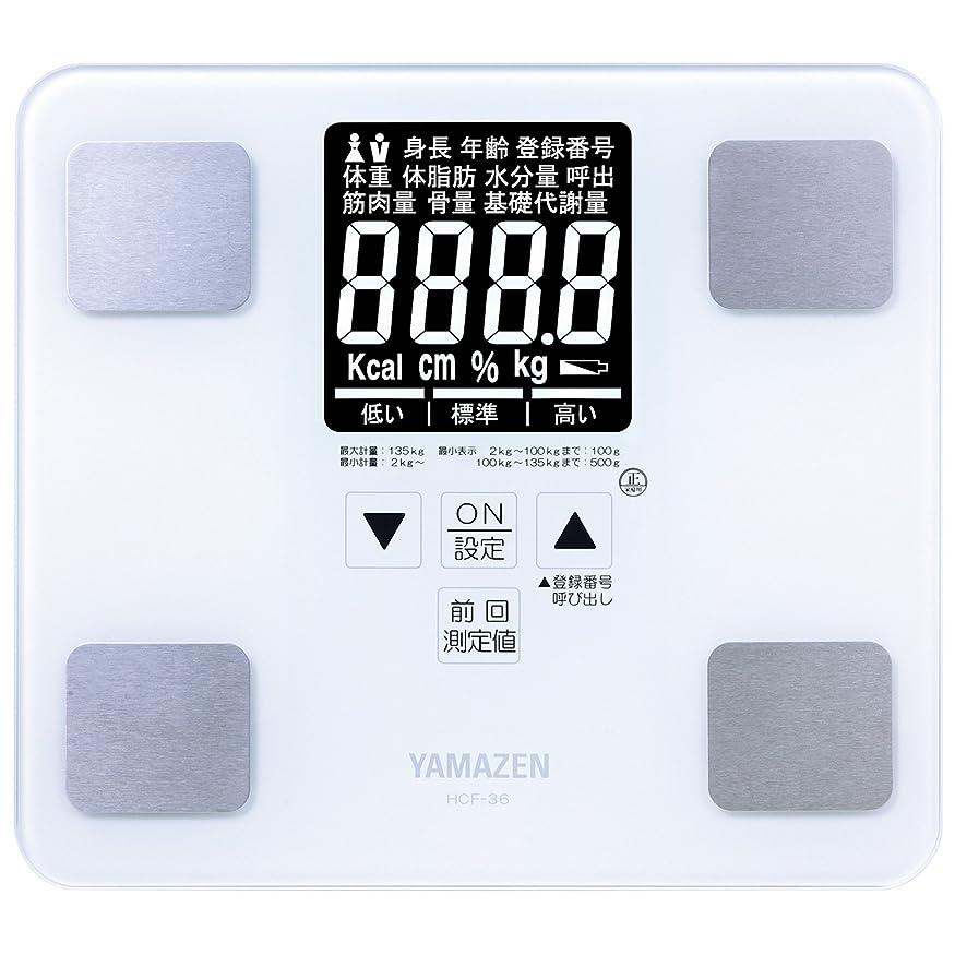 残り物克服するバランスのとれた山善 体重体組成計 ホワイト HCF-36(W)