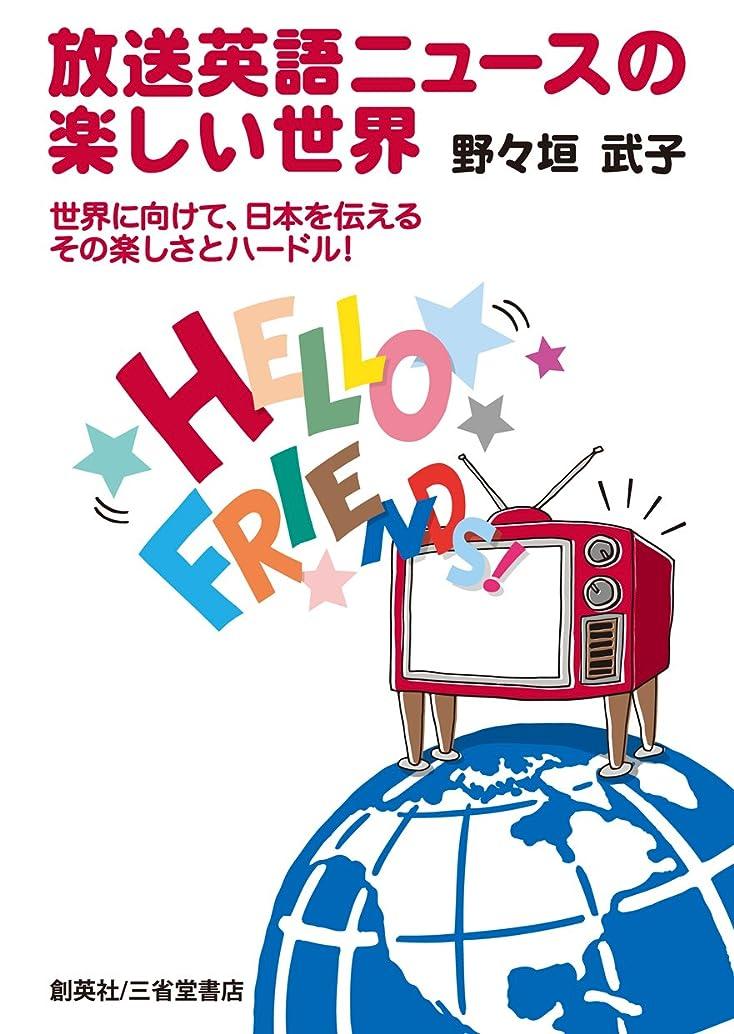 力酒軽放送英語ニュースの楽しい世界 世界に向けて、日本を伝えるその楽しさとハードル!