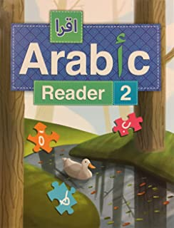 IQRA' Arabic Reader Textbook Level 2 (New Edition)