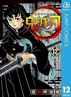 鬼滅の刃 12 (ジャンプコミックスDIGITAL)