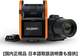 [国内正規品]SOLOSHOT3 Optic65 ベース&タグ&光学65倍ズームカメラ キット SS3O65B