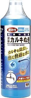 ヒカリ (Hikari) 液体カルキぬき 500ml