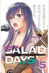 【新装版】「SALAD DAYS」(5) (サンデーうぇぶりコミックス) Kindle版