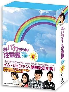 おバカちゃん注意報 ~ ありったけの愛 ~ DVD BOX IV