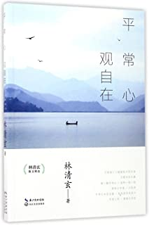 The Normal Heart, Freedom in Your Mind (Chinese Edition)