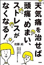 表紙: 天気痛を治せば頭痛、めまい、ストレスがなくなる! (扶桑社BOOKS) | 佐藤 純