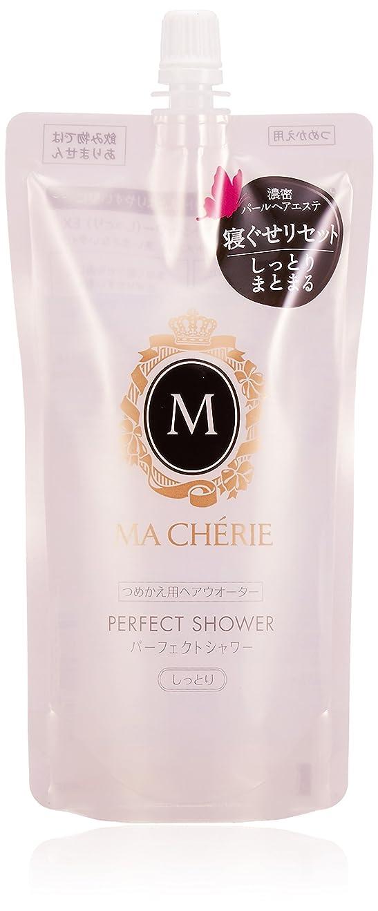 窓を洗う直接些細なマシェリ パーフェクトシャワー (しっとり) 詰め替え用 寝癖直し用 スタイリング剤 220ml