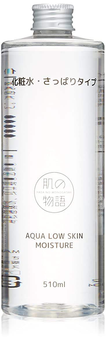 感度ソブリケットケープトモ物産 肌の物語 スキンローション さっぱりタイプ 510ml