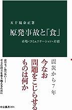 表紙: 原発事故と「食」 市場・コミュニケーション・差別 (中公新書)   五十嵐泰正