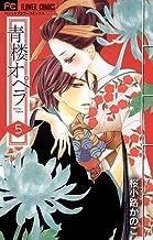 表紙: 青楼オペラ(5) (フラワーコミックス) | 桜小路かのこ