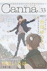 オリジナルボーイズラブアンソロジーCanna Vol.33 (Canna Comics) Kindle版