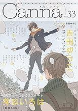オリジナルボーイズラブアンソロジーCanna Vol.33 (Canna Comics)