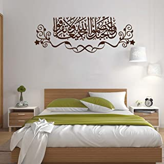 U-Shark DIY Removable Islamic Muslim Culture Surah Arabic Bismillah Allah Vinyl Wall Stickers/Decals Quran Quotes Calligraphy as Home Mural Art Decorator 9821(58x161cm) (Brown)