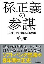 表紙: 孫正義の参謀―ソフトバンク社長室長3000日 | 嶋 聡