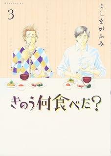 きのう何食べた?(3) (モーニング KC)