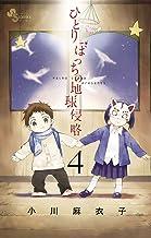 表紙: ひとりぼっちの地球侵略(4) (ゲッサン少年サンデーコミックス)   小川麻衣子